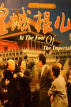 皇城根儿/At the Foot of the Imperial City (1992)
