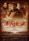 建国大业/The Founding of A Republic(2009)