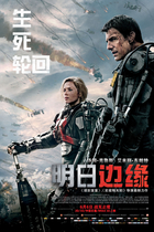 明日边缘/Edge of Tomorrow (2014)